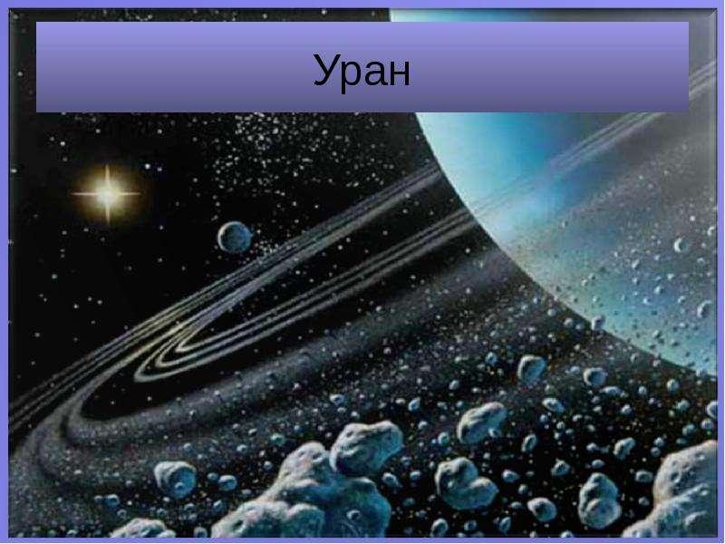 Cьома планета від Сонця - Уран