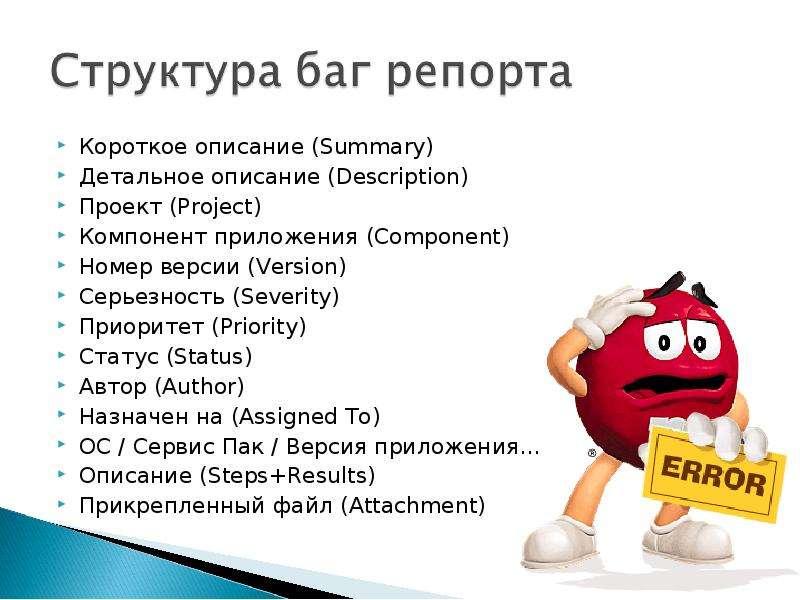 Короткое описание (Summary) Короткое описание (Summary) Детальное описание (Description) Проект (Pro
