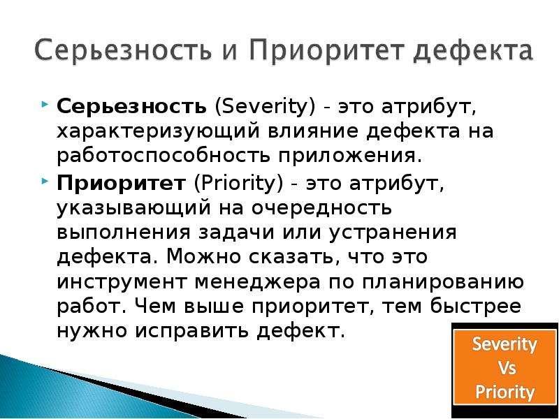 Серьезность (Severity) - это атрибут, характеризующий влияние дефекта на работоспособность приложени