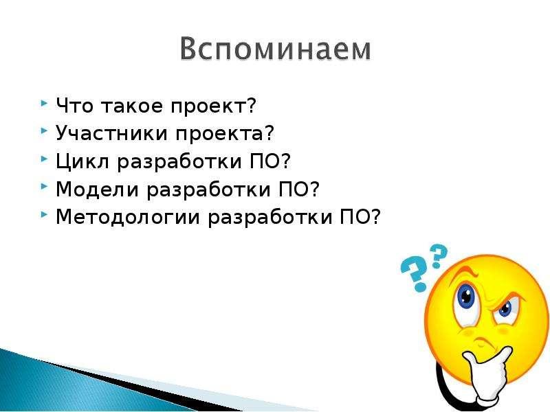 Что такое проект? Что такое проект? Участники проекта? Цикл разработки ПО? Модели разработки ПО? Мет
