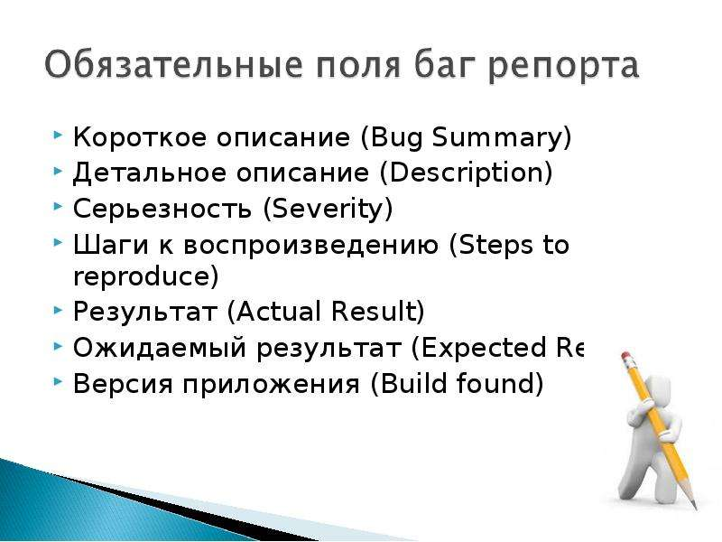 Короткое описание (Bug Summary) Короткое описание (Bug Summary) Детальное описание (Description) Сер