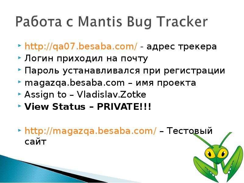 - адрес трекера - адрес трекера Логин приходил на почту Пароль устанавливался при регистрации magazq
