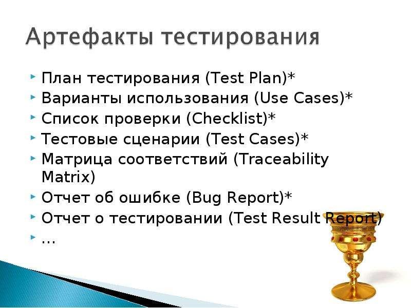 План тестирования (Test Plan)* План тестирования (Test Plan)* Варианты использования (Use Cases)* Сп