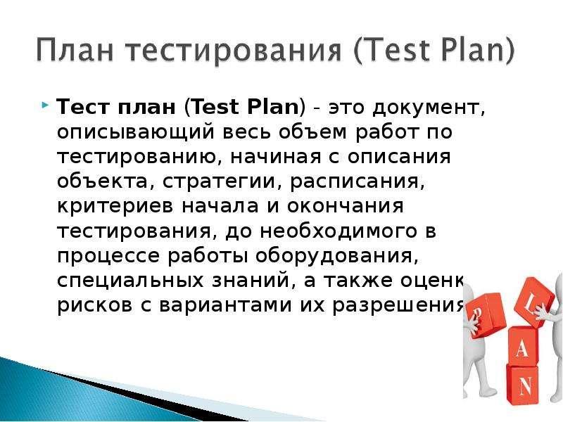 Тест план (Test Plan) - это документ, описывающий весь объем работ по тестированию, начиная с описан