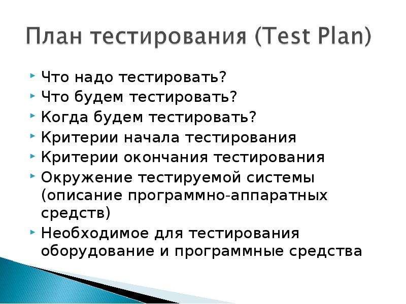Что надо тестировать? Что надо тестировать? Что будем тестировать? Когда будем тестировать? Критерии