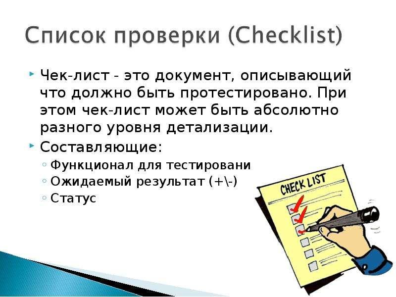 Чек-лист - это документ, описывающий что должно быть протестировано. При этом чек-лист может быть аб