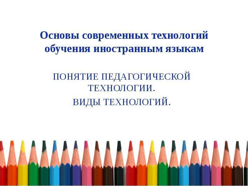 Презентация Основы современных технологий обучения иностранным языкам