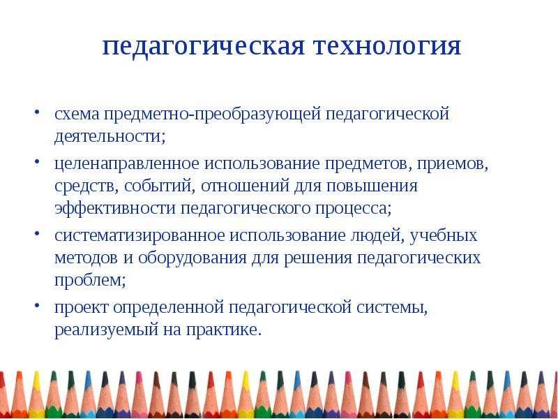 педагогическая технология схема предметно-преобразующей педагогической деятельности; целенаправленно