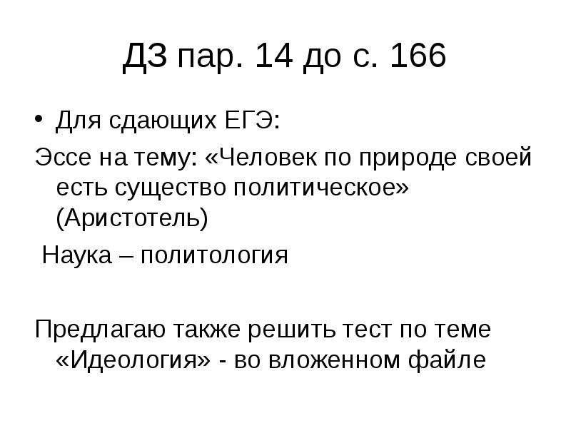 ДЗ пар. 14 до с. 166 Для сдающих ЕГЭ: Эссе на тему: «Человек по природе своей есть существо политиче