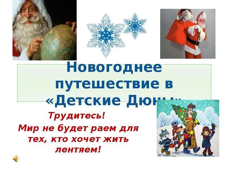 Презентация Новогоднее путешествие в «Детские Дюны»