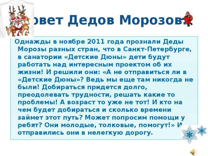 Совет Дедов Морозов. Однажды в ноябре 2011 года прознали Деды Морозы разных стран, что в Санкт-Петер