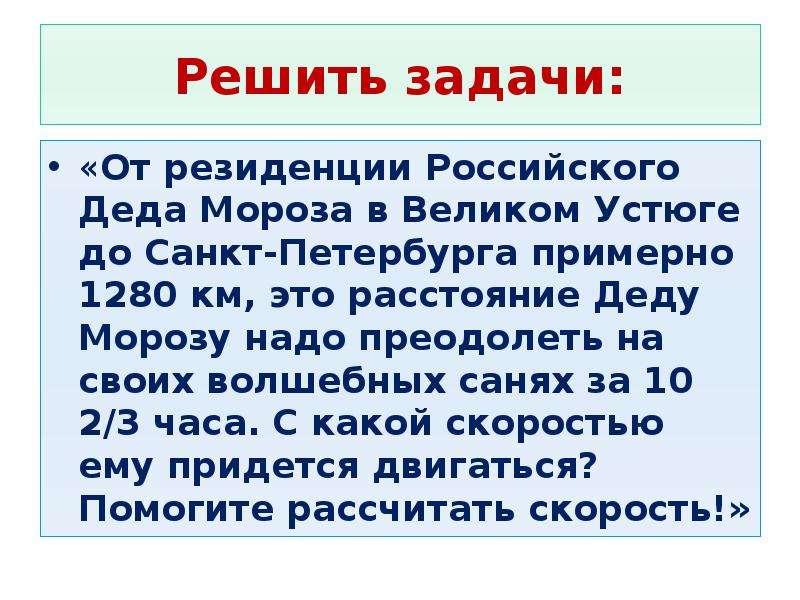 Решить задачи: «От резиденции Российского Деда Мороза в Великом Устюге до Санкт-Петербурга примерно