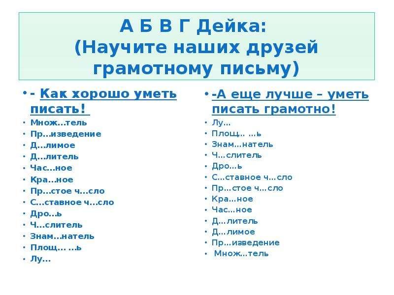 А Б В Г Дейка: (Научите наших друзей грамотному письму) - Как хорошо уметь писать! Множ…тель Пр…изве