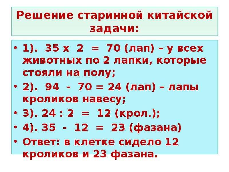Решение старинной китайской задачи: 1). 35 х 2 = 70 (лап) – у всех животных по 2 лапки, которые стоя