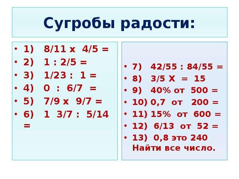 Сугробы радости: 1) 8/11 х 4/5 = 2) 1 : 2/5 = 3) 1/23 : 1 = 4) 0 : 6/7 = 5) 7/9 х 9/7 = 6) 1 3/7 : 5