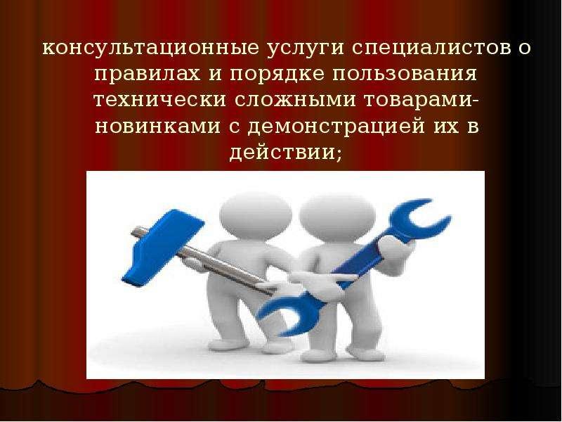 консультационные услуги специалистов о правилах и порядке пользования технически сложными товарами-н