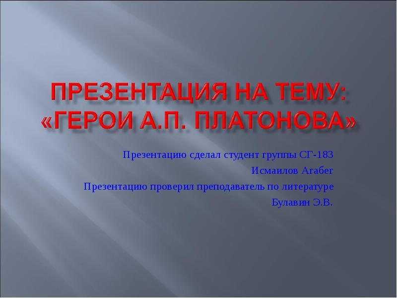 Презентация Литературные герои А. П. Платонова. Рассказы