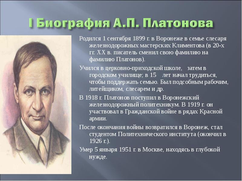 Родился 1 сентября 1899 г. в Воронеже в семье слесаря железнодорожных мастерских Климентова (в 20-х