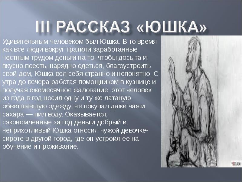 Литературные герои А. П. Платонова. Рассказы, слайд 5