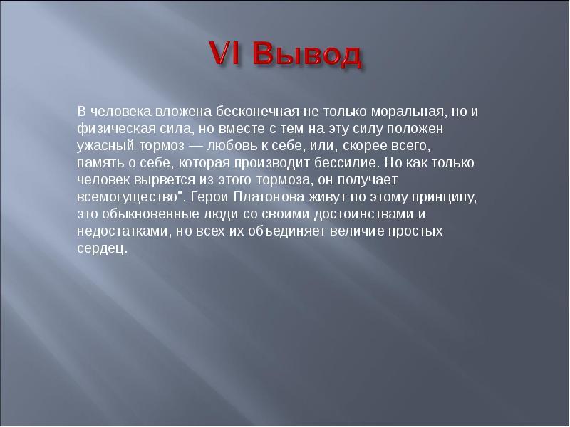 Литературные герои А. П. Платонова. Рассказы, слайд 10