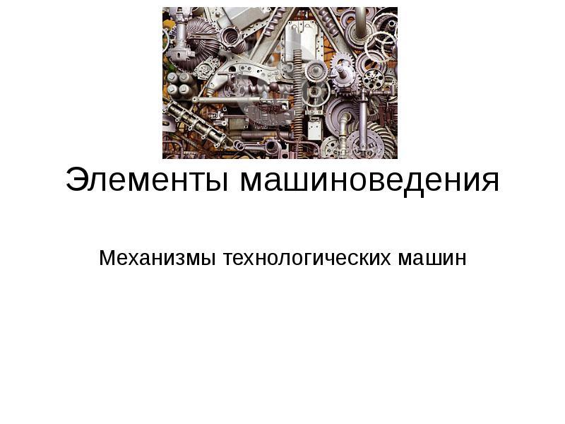 Презентация Механизмы технологических машин
