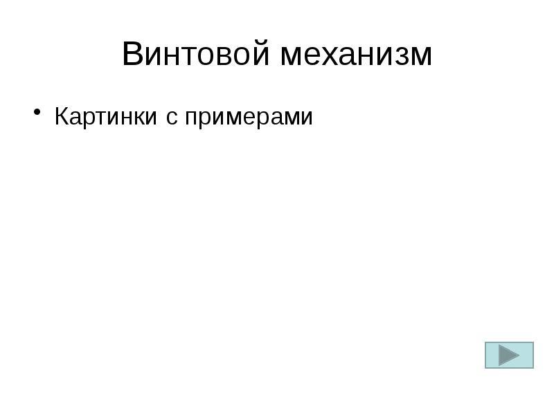 Винтовой механизм Картинки с примерами