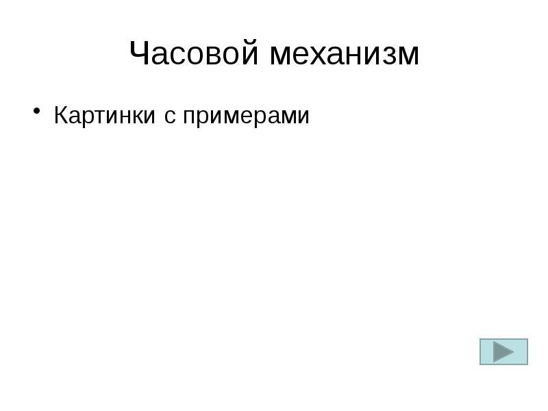 Часовой механизм Картинки с примерами