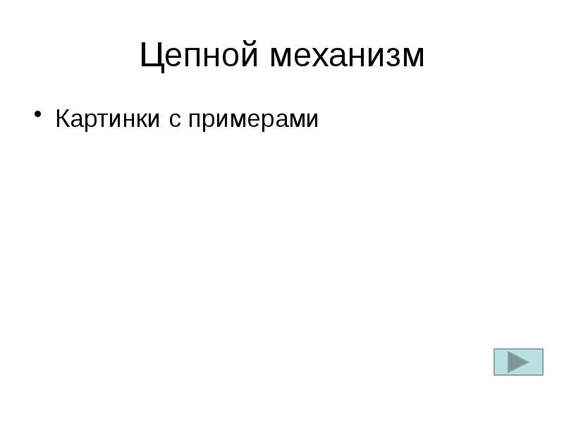 Цепной механизм Картинки с примерами