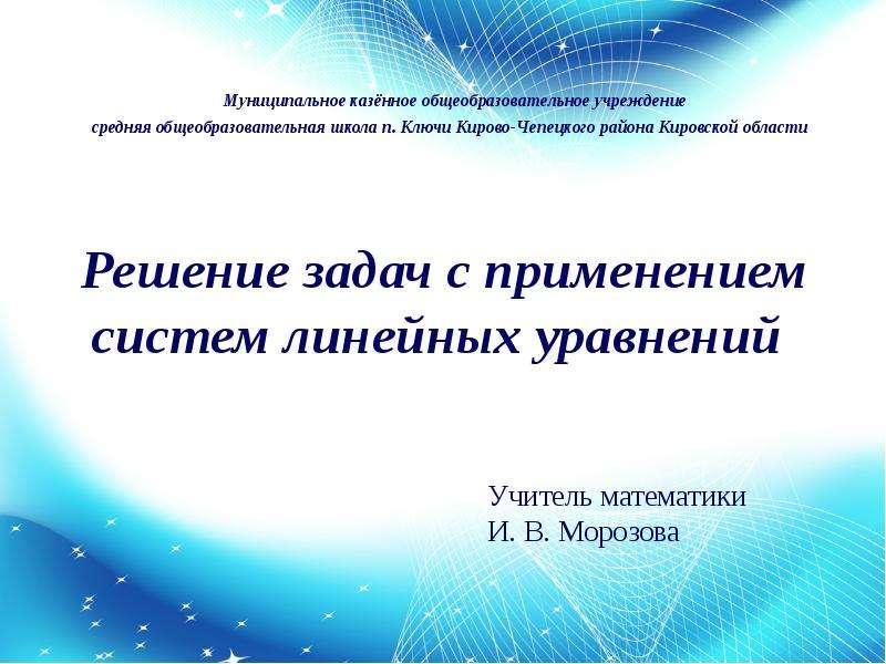 Презентация Решение задач с применением систем линейных уравнений