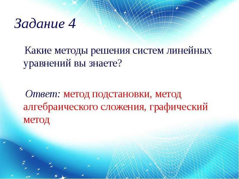 Задание 4 Какие методы решения систем линейных уравнений вы знаете? Ответ: метод подстановки, метод