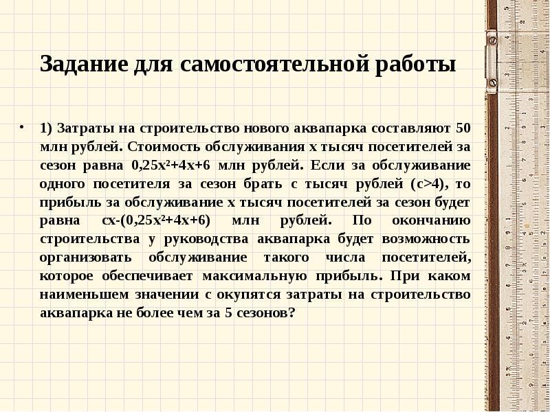 Задание для самостоятельной работы 1) Затраты на строительство нового аквапарка составляют 50 млн ру