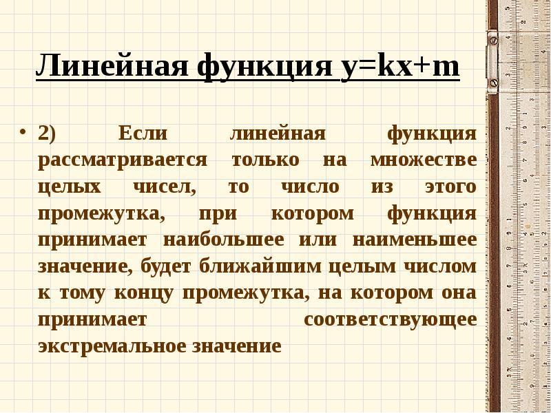 Линейная функция y=kx+m 2) Если линейная функция рассматривается только на множестве целых чисел, то