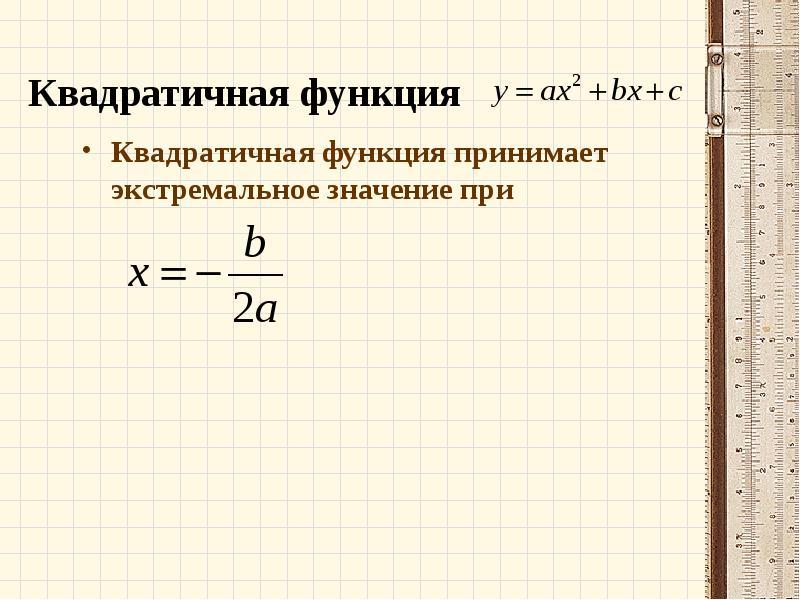 Квадратичная функция Квадратичная функция принимает экстремальное значение при