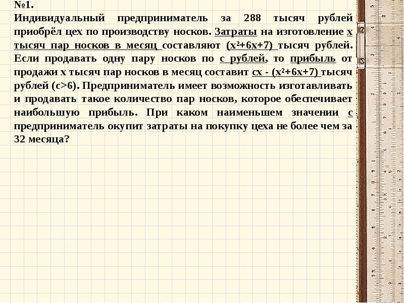 №1. Индивидуальный предприниматель за 288 тысяч рублей приобрёл цех по производству носков. Затраты