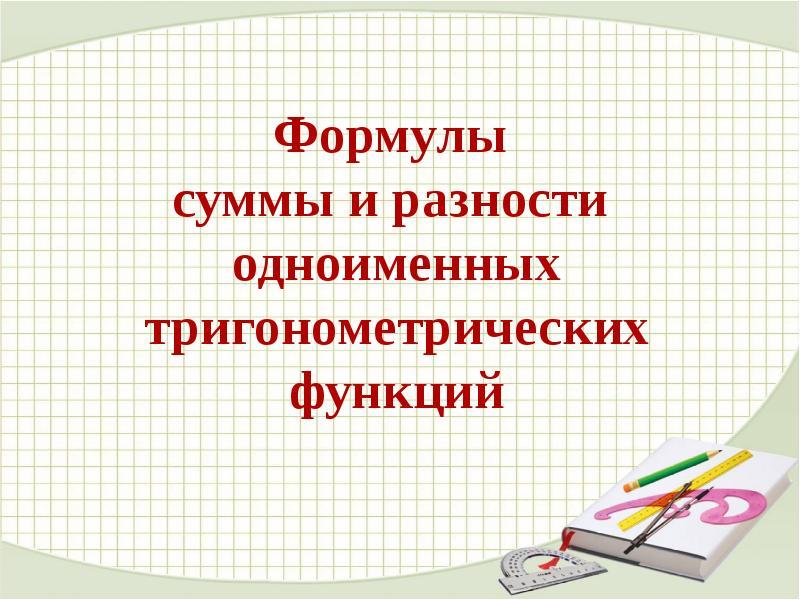 Презентация Формулы суммы и разности одноименных тригонометрических функций
