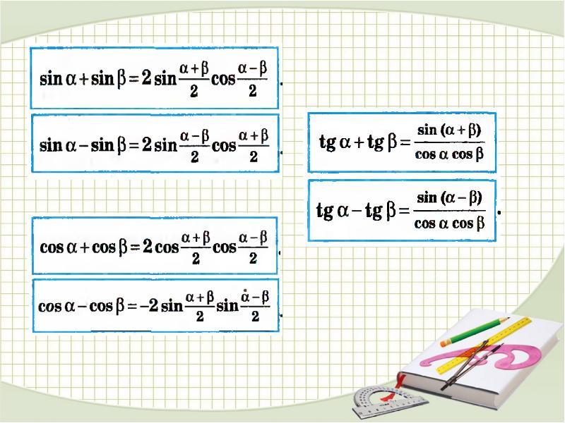 Формулы суммы и разности одноименных тригонометрических функций, слайд 2