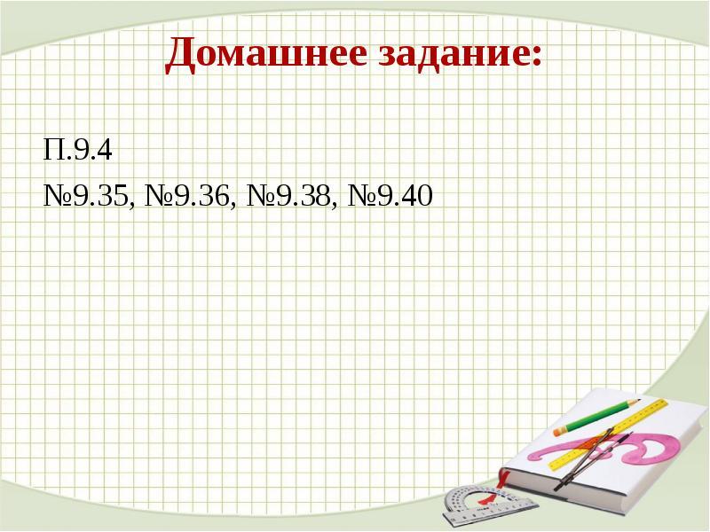 Домашнее задание: П. 9. 4 №9. 35, №9. 36, №9. 38, №9. 40