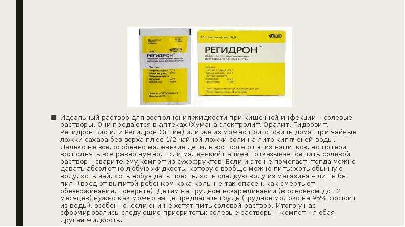 Идеальный раствор для восполнения жидкости при кишечной инфекции – солевые растворы. Они продаются в