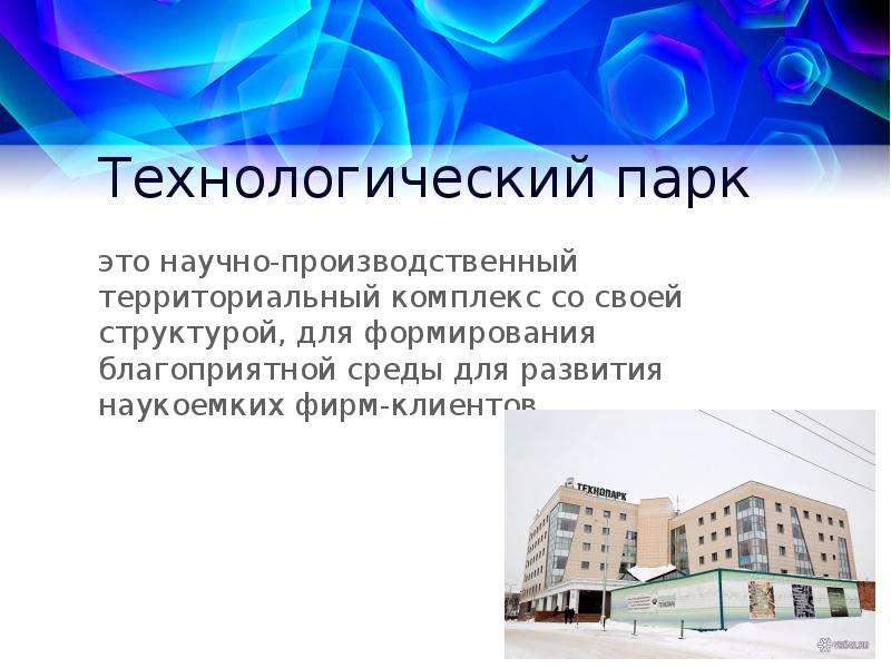 Технологический парк это научно-производственный территориальный комплекс со своей структурой, для ф