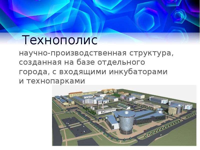 Технополис научно-производственная структура, созданная на базе отдельного города, с входящими инкуб