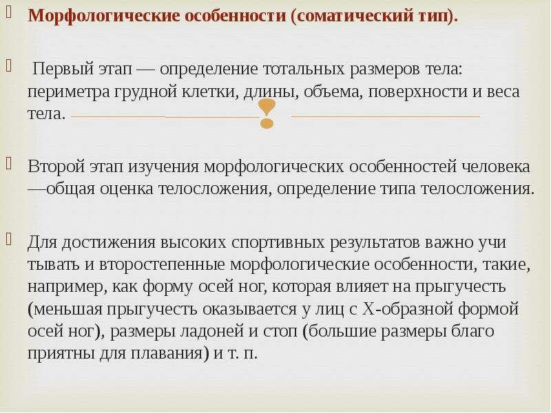 Морфологические особенности (соматический тип). Морфологические особенности (соматический тип). Перв