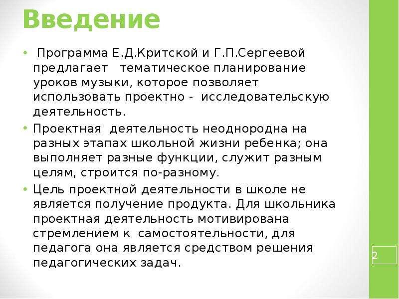 Введение Программа Е. Д. Критской и Г. П. Сергеевой предлагает тематическое планирование уроков музы
