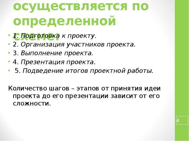 Проект осуществляется по определенной схеме: 1. Подготовка к проекту. 2. Организация участников прое