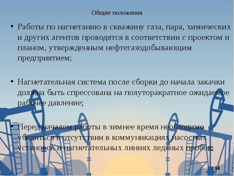 Общие положения Работы по нагнетанию в скважину газа, пара, химических и других агентов проводятся в