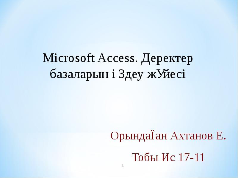 Microsoft Access. Деректер базаларын өңдеу жүйесі