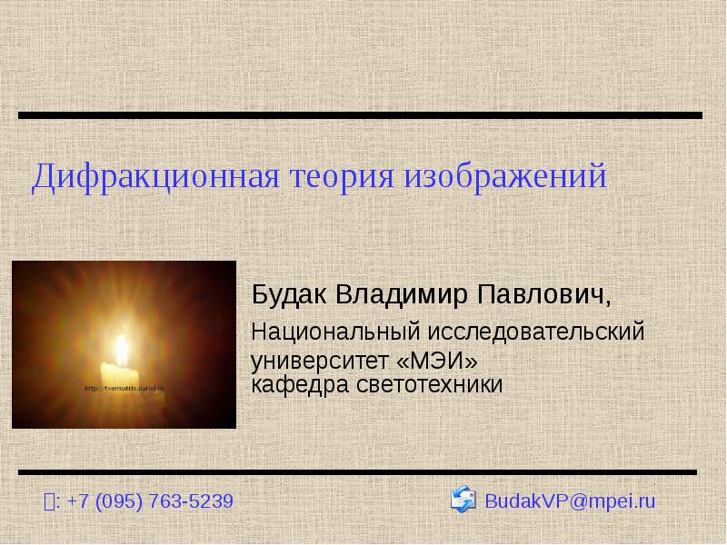 Презентация Дифракционная теория изображений