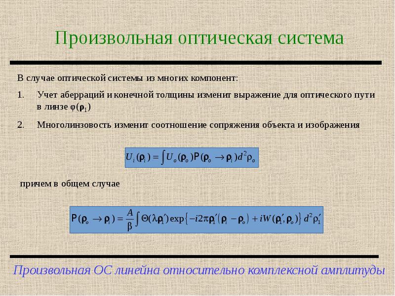 Произвольная оптическая система
