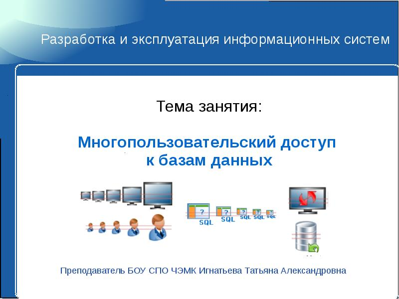 Презентация Многопользовательский доступ к базам данных