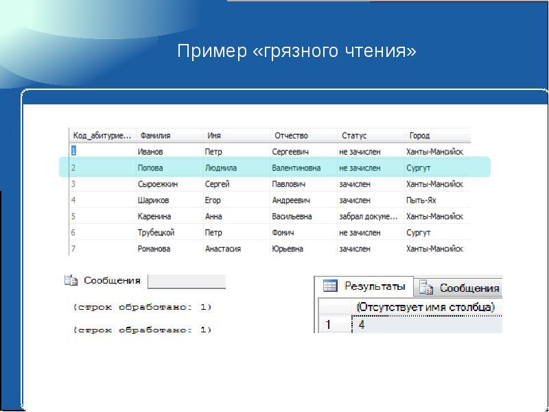 Многопользовательский доступ к базам данных, слайд 17