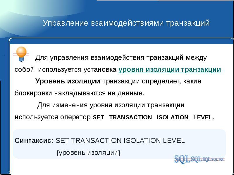 Управление взаимодействиями транзакций